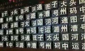 运河LED矩阵墙